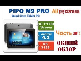Лучший китайский планшет 2013: Pipo M9 Pro 3G GPS часть 2