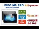 Лучший китайский планшет 2013: Pipo M9 Pro 3G GPS часть 2 Общий обзор IPTV