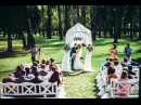 Самая красивая выездная церемония регистрации брака в Москве Мона бутик