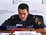 ГТРК ЛНР.Результат проверок защитных сооружений и убежищ ЛНР.4 сентября 2015