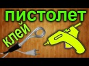 Как сделать клеевой пистолет из кипятильника своими руками / How to make a glue pistol