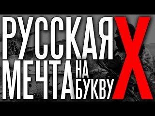 """РУССКАЯ МЕЧТА НА БУКВУ """"Х"""" (18+)"""