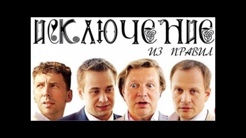 Исключение из правил (2012) Мелодрама фильм
