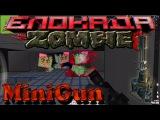 Блокада - MiniGun (зомби)