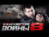 Ментовские войны 8 сезон 7-8 серии (2014) 16-серийный боевик детектив криминал фильм сериал