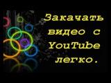 Как скачать видео с YouTube !!!