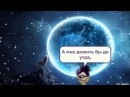 Шарарам. DJ Smasn и Барби116 - Запретный мир. Клип. (Винтаж)