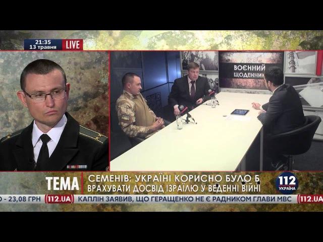 Україні корисно було б врахувати досвід Ізраїлю у веденні війни керівник Житомирського обласного осередку УНСО О.Семенів