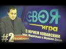 Своя Игра с Хованским feat. Maddyson Максим Доши