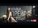 Наталья Орейро - Я умираю от любви., Natalia Oreiro - Me muero de amor