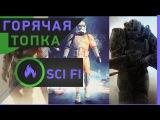 [Горячая топка] - Топ 5 самых ожидаемых Sci Fi игр