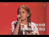 Ксения Бракунова 12 лет, Брянск - Эта песня простая(Iowa cover) -