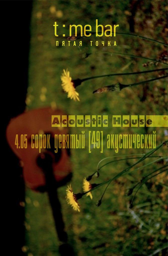 Афиша Хабаровск 49-й акустический