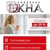 Пластиковые окна Альметьевск - Компания Окна
