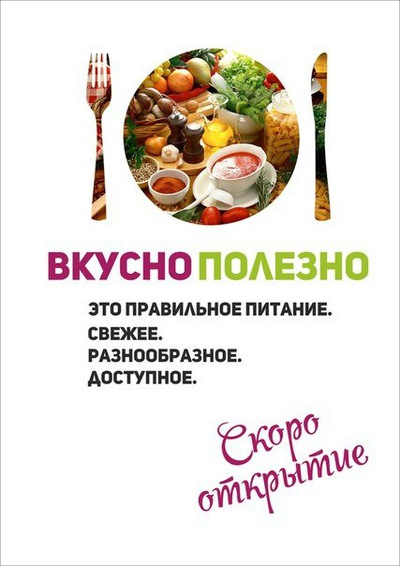 4454b2f25e63 Вкусно полезно - доставка правильного питания   ВКонтакте