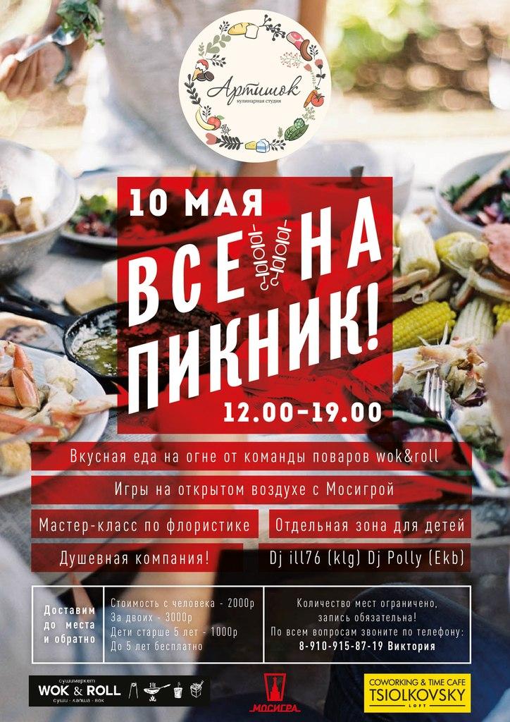 Афиша Калуга ВСЕ НА ПИКНИК!