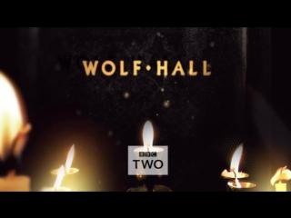 Волчий зал / Wolf Hall / Трейлер.