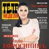 Журнал «Теленеделя» • Официальная группа