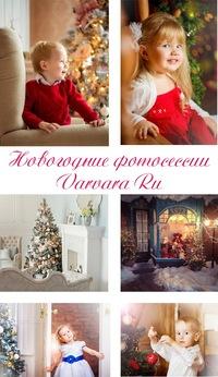 Новогодняя фотосессия 2014-2015