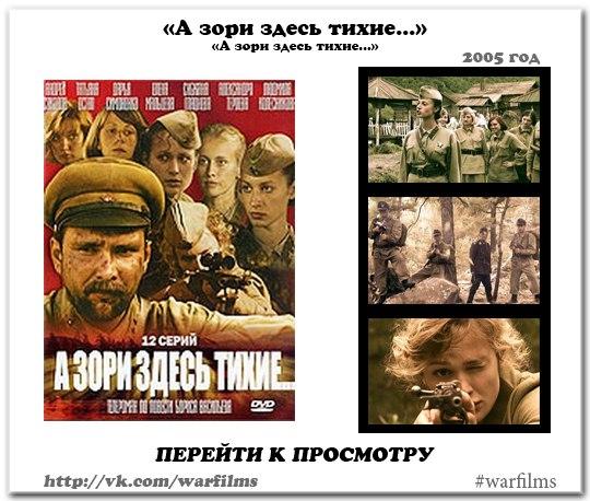 Героическая повесть о пяти девушках-зенитчицах и их командире старшине Васкове, вступивших в неравный бой с фашистами.