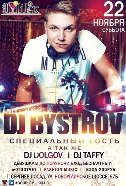 Афиша Сергиев Посад 22.11.14 - DJ BYSTROV