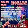 28 декабря - METAL ROCK ЁЛКА !!!