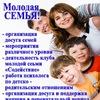 "Клуб ""МОЛОДАЯ СЕМЬЯ""  г.Котласа"