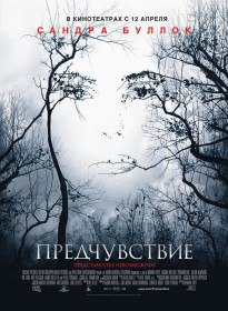 Предчувствие / Premonition (2007)