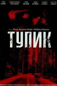 Тупик / Dead End (2003)