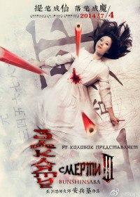 Заклятие смерти 3 / Bi Xian 3 (2014)