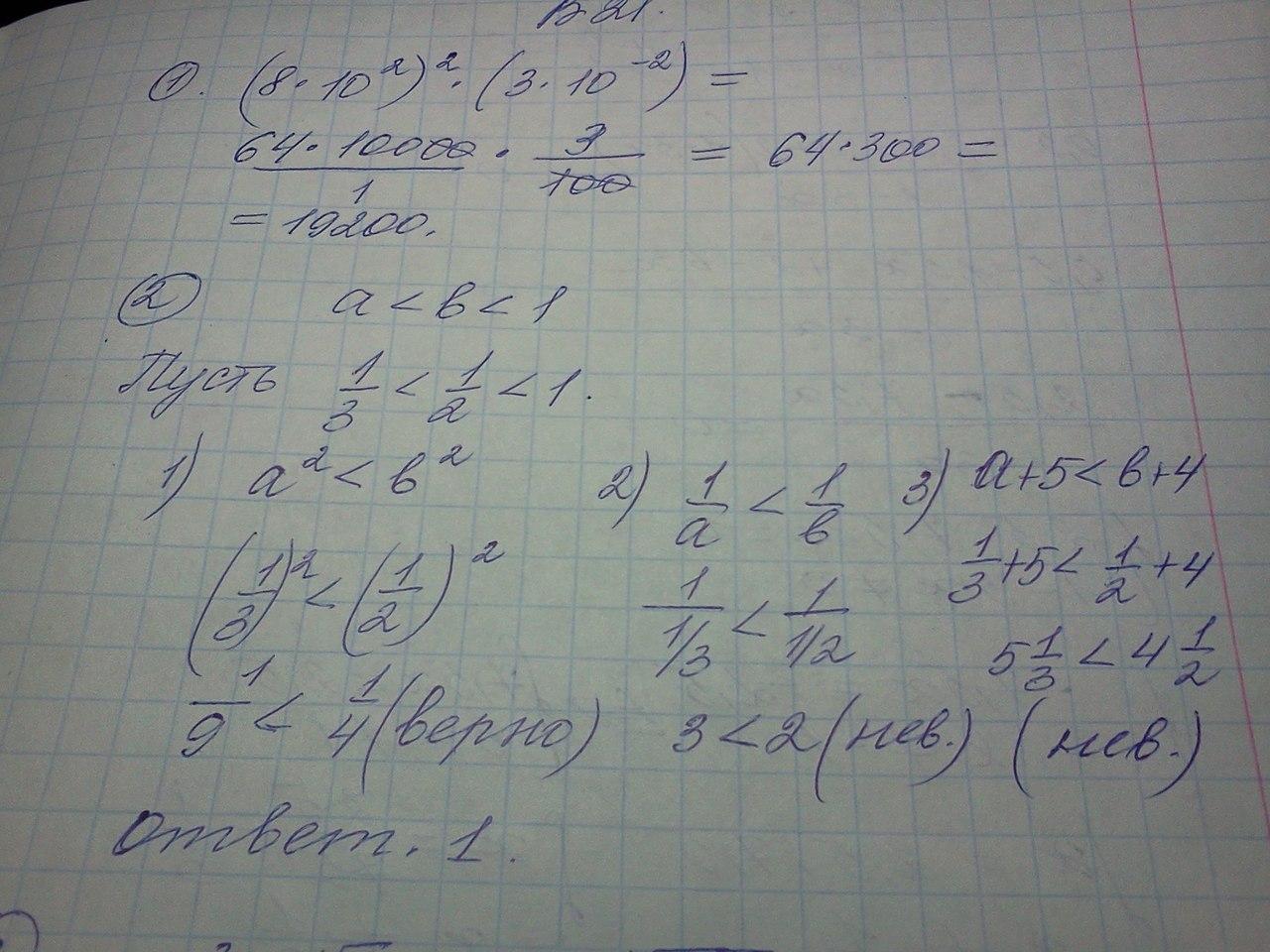 Огэ Тесты по Математике за 9 Класс Ященко Решебник