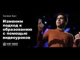 Салман Хан — Изменим подход к образованию с помощью видеоуроков