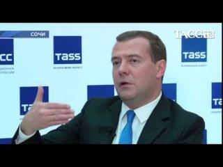 Интервью Дмитрия Медведева информационному агентству ИТАР-ТАСС 19.09.2014