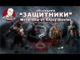 Защитники - Мстители от Enjoy movies (БЛОГ)