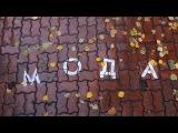 Модно быть здоровым. Социальный ролик о здоровом образе жизни с участием ученика Театр-студии Анны Мишиной