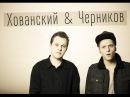 Ник Черников feat Хованский - ЗОЖ