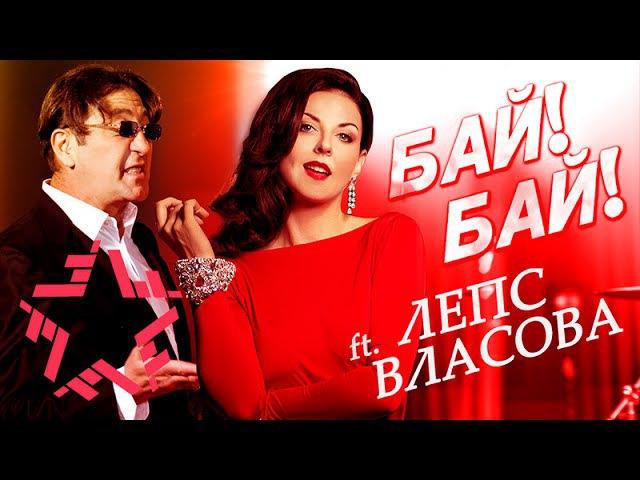 Григорий Лепс ft. Наталия Власова - Бай-бай