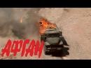 А.Немецъ - Колонна (наливник) Водителям Афгана. (Студия Шура) шансон клипы. Афганистан война