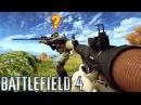 Отсоси у РПГ - Battlefield 4