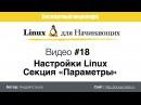 Видео 18. Настройки Linux. Секция Параметры