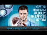 Женский доктор. Серия 1. Dr. Baby Dust. Episode 1.