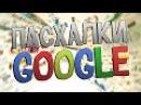 Пасхалки Google