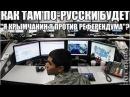 Невидимая Война. Скандальный Фильм Об Информационной Войне И Пропаганде