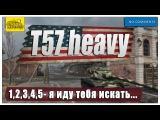T57 Heavy. 1,2,3,4,5 я иду тебя искать!