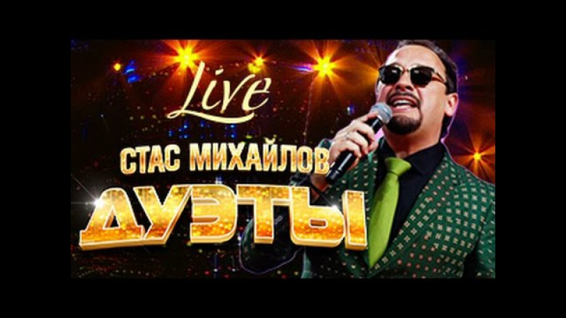 Стас Михайлов – Дуэты (Live) 2015 Stas Mikhailov - Duets (Live)