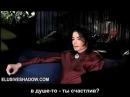 Майкл Джексон говорит о счастье