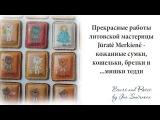 Мишки тедди в других видах творчества. Работы литовкого мастера из кожи - сумки, кошельки, рюкзаки.