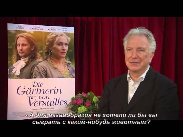 Интервью Алана Рикмана в Берлине