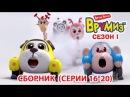 Мультфильмы для детей Врумиз Все серии подряд 16 20