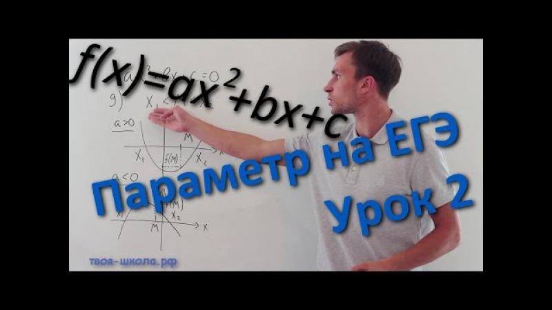 Урок 2. С6 ЕГЭ 2015. Параметр в квадратном уравнении 1